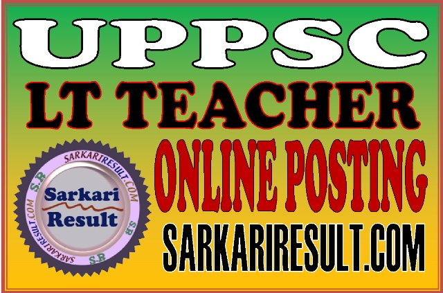 UPPSC LT Grade Teacher Joining Form  2020